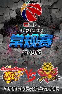 CBA 18/19赛季 常规赛 第19轮 广东东莞银行VS九台农商银行