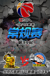 CBA 18/19赛季 常规赛 第19轮 北京农商银行VS新疆广汇汽车