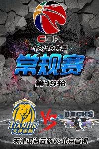 CBA 18/19赛季 常规赛 第19轮 天津滨海云商VS北京首钢