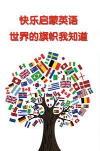 快乐启蒙英语 世界的旗帜我知道