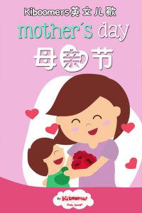 Kiboomers英文儿歌 母亲节