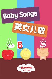 英文儿歌ABC