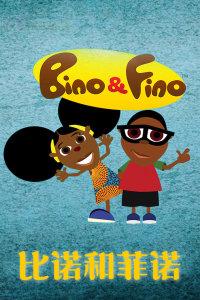 比诺和菲诺