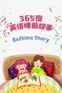 365夜英语睡前故事
