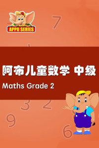阿布儿童数学 中级