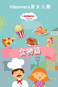 Kiboomers英文儿歌 食物篇