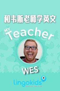 LingoKids 和韦斯老师学英文