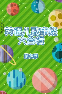 英语儿歌串烧大合辑 第七季