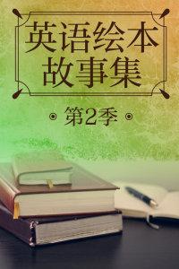 英语绘本故事集 第2季