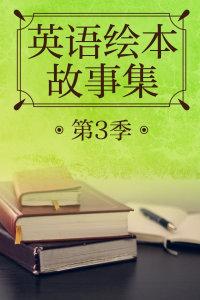 英语绘本故事集 第3季