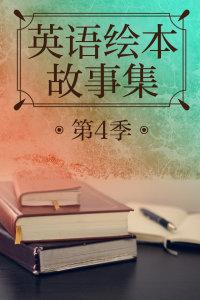 英语绘本故事集 第4季