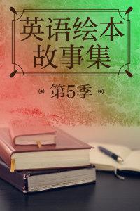 英语绘本故事集 第5季