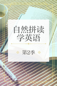自然拼读学英语 第2季
