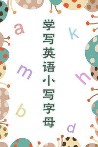 学写英语小写字母