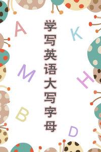 学写英语大写字母