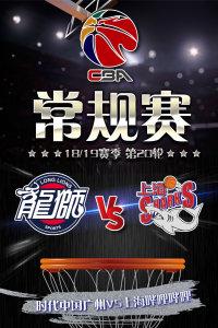 CBA 18/19赛季 常规赛 第20轮 时代中国广州VS上海哔哩哔哩