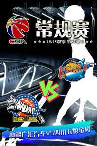 CBA 18/19赛季 常规赛 第21轮 新疆广汇汽车VS四川五粮金樽