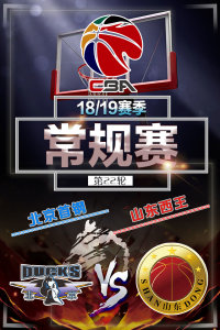 CBA 18/19赛季 常规赛 第22轮 北京首钢VS山东西王
