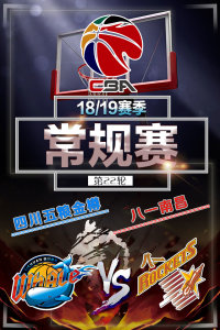 CBA 18/19赛季 常规赛 第22轮 四川五粮金樽VS八一南昌