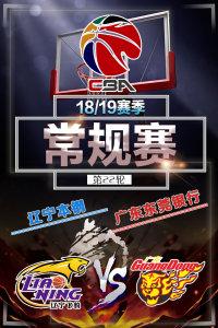 CBA 18/19赛季 常规赛 第22轮 辽宁本钢VS广东东莞银行