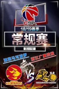 CBA 18/19赛季 常规赛 第22轮 深圳马可波罗VS浙江广厦控股