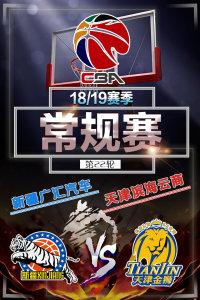 CBA 18/19赛季 常规赛 第22轮 新疆广汇汽车VS天津滨海云商