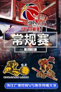 CBA 18/19赛季 常规赛 第23轮 浙江广厦控股VS南京同曦大圣