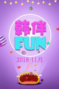 韩伴FUN 2018 11月