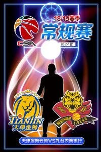 CBA 18/19赛季 常规赛 第24轮 天津滨海云商VS九台农商银行