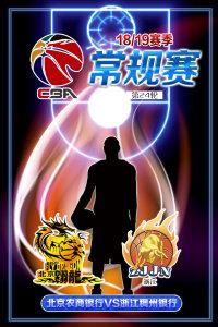 CBA 18/19赛季 常规赛 第24轮 北京农商银行VS浙江稠州银行