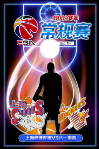 CBA 18/19赛季 常规赛 第24轮 上海哔哩哔哩VS八一南昌