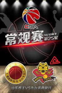 CBA 18/19赛季 常规赛 第25轮 山东西王VS九台农商银行