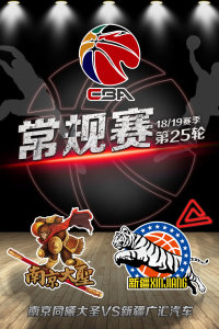 CBA 18/19赛季 常规赛 第25轮 南京同曦大圣VS新疆广汇汽车