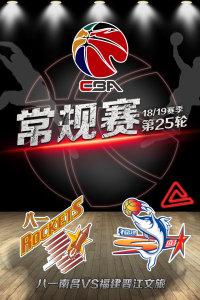 CBA 18/19赛季 常规赛 第25轮 八一南昌VS福建晋江文旅