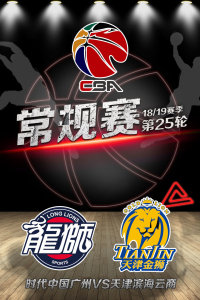CBA 18/19赛季 常规赛 第25轮 时代中国广州VS天津滨海云商