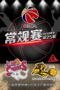 CBA 18/19赛季 常规赛 第25轮 上海哔哩哔哩VS浙江广厦控股