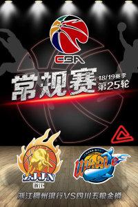 CBA 18/19赛季 常规赛 第25轮 浙江稠州银行VS四川五粮金樽