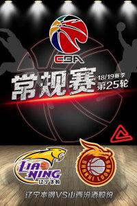 CBA 18/19赛季 常规赛 第25轮 辽宁本钢VS山西汾酒股份
