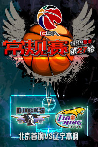 CBA 18/19赛季 常规赛 第27轮 北京首钢VS辽宁本钢