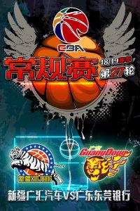 CBA 18/19赛季 常规赛 第27轮 新疆广汇汽车VS广东东莞银行