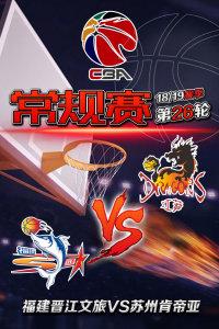 CBA 18/19赛季 常规赛 第26轮 福建晋江文旅VS苏州肯帝亚