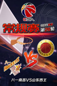 CBA 18/19赛季 常规赛 第26轮 八一南昌VS山东西王
