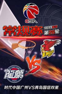 CBA 18/19赛季 常规赛 第26轮 时代中国广州VS青岛国信双星