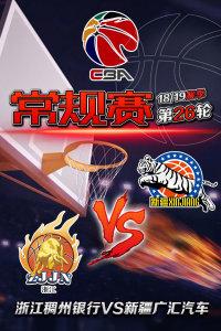 CBA 18/19赛季 常规赛 第26轮 浙江稠州银行VS新疆广汇汽车