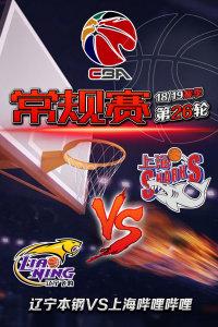 CBA 18/19赛季 常规赛 第26轮 辽宁本钢VS上海哔哩哔哩