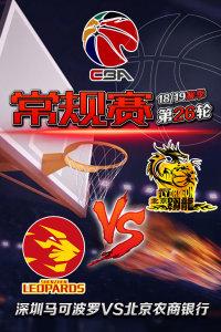 CBA 18/19赛季 常规赛 第26轮 深圳马可波罗VS北京农商银行