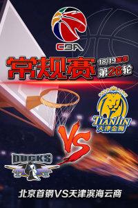 CBA 18/19赛季 常规赛 第26轮 北京首钢VS天津滨海云商