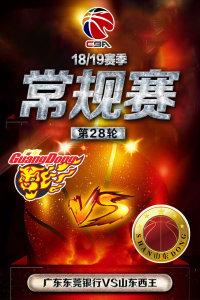 CBA 18/19赛季 常规赛 第28轮 广东东莞银行VS山东西王