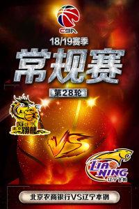 CBA 18/19赛季 常规赛 第28轮 北京农商银行VS辽宁本钢