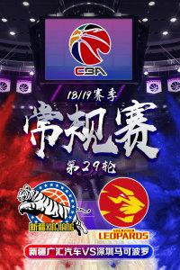 CBA 18/19赛季 常规赛 第29轮 新疆广汇汽车VS深圳马可波罗
